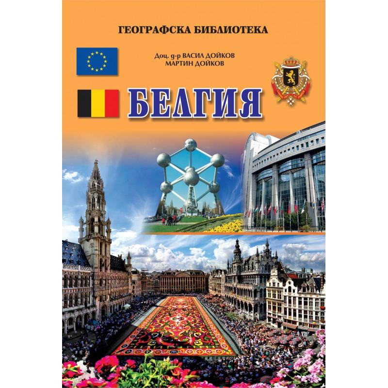 Белгия - Географска библиотека, Доц. д-р Васил Дойков