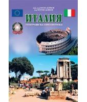 Италия - Географска библиотека, Доц. д-р Васил Дойков