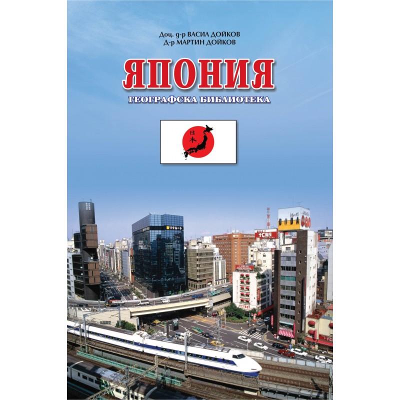 Япония - Географска библиотека, Доц. д-р Васил Дойков