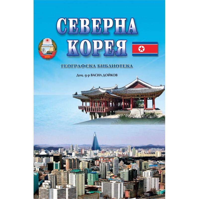 Северна Корея - Географска библиотека, Доц. д-р Васил Дойков