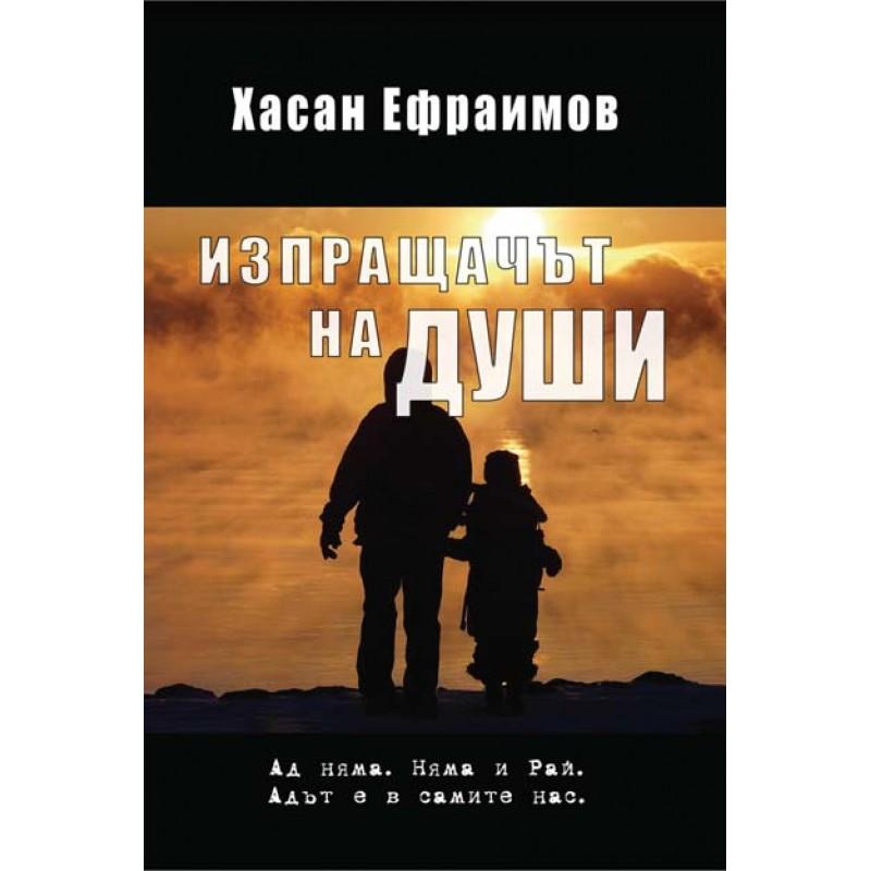 ИЗПРАЩАЧЪТ НА ДУШИ, д-р ХАСАН ЕФРАИМОВ