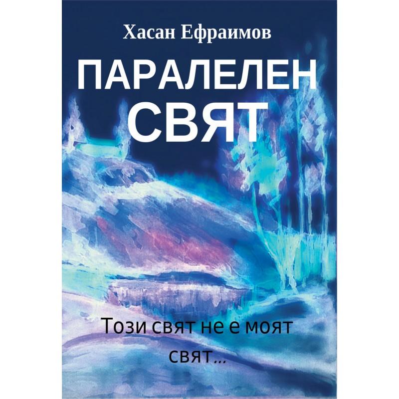 ПАРАЛЕЛЕН СВЯТ, Д-р ХАСАН ЕФРАИМОВ