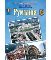 Румъния - Географска библиотека, Доц. д-р Васил Дойков