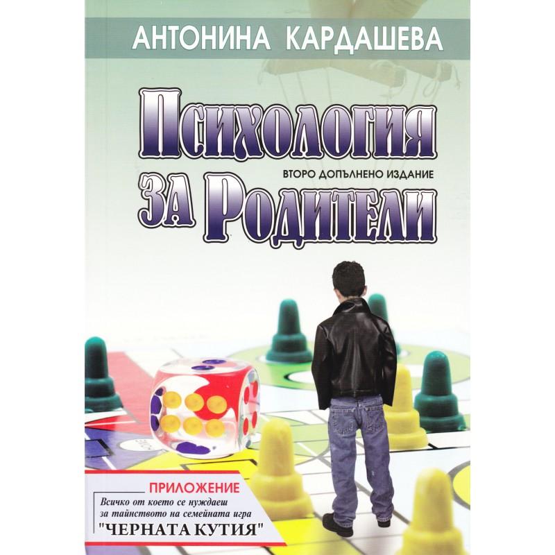 """Антонина Кардашева """"Психология за родители"""""""